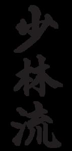 prijzen Shorin Ryu geschreven in Japanse tekens